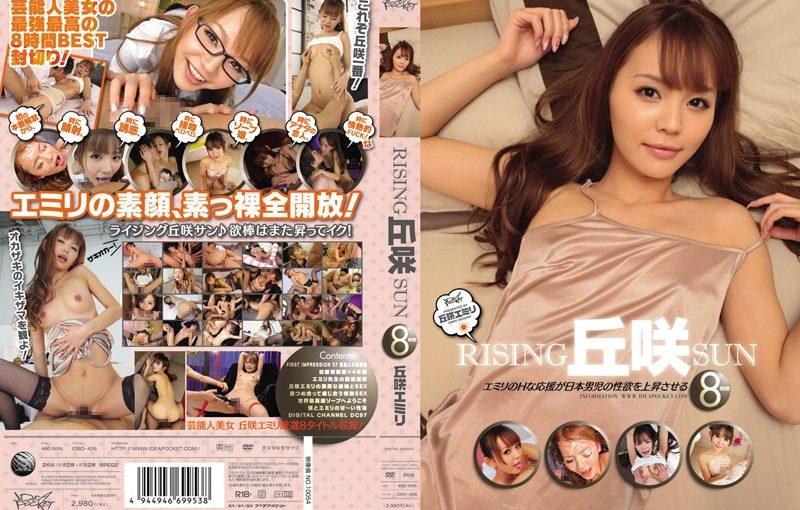 「RISING丘咲SUN エミリのHな応援が日本男児の性欲を上昇させる8時間 丘咲エミリ」